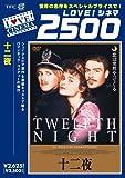 十二夜 [DVD] 画像