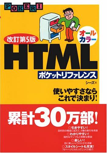 改訂第5版 オールカラー  HTML ポケットリファレンス (POCKET REFERENCE)の詳細を見る