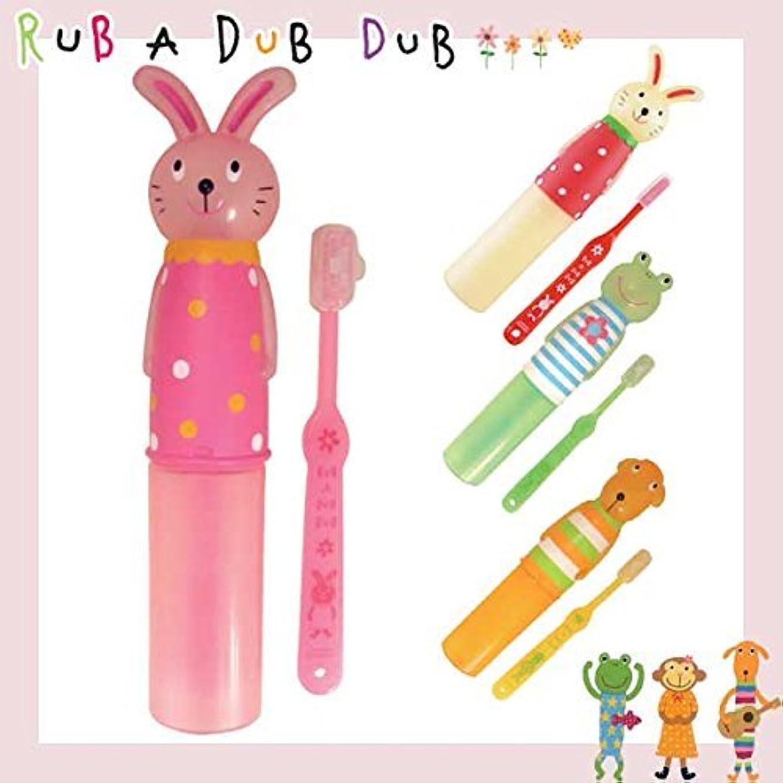 リング型トン510065/RUB A DUB DUB/R.ハブラシセット(ウサギ)/モンスイユ/ラブアダブダブ/キッズ/ベビー/アニマル/洗面所/歯磨き/ギフト/プレゼント