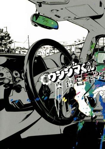 闇金ウシジマくん(24) (ビッグコミックス)の詳細を見る