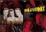 キャット・ピープル/遊星よりの物体X [DVD]