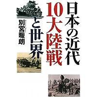 日本の近代10大陸戦と世界