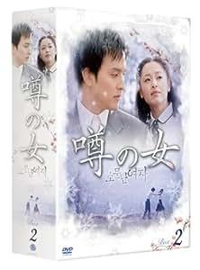 噂の女 DVD-BOX 2