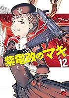 紫電改のマキ 第12巻