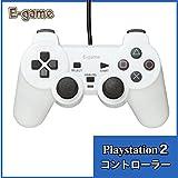 【E-game】 Playstation2 アナログコントローラ DUALSHOC2 (PS1/PS2 振動対応) クロス & 日本語説明書 & 1年保証付き『ホワイト』