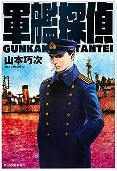 軍艦探偵 (ハルキ文庫 や 15-1)