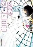 結婚アフロ田中 (4) (ビッグコミックス)