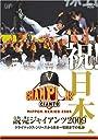 祝 日本一 読売ジャイアンツ2009 クライマックス シリーズから日本一奪回までの軌跡 DVD