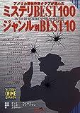 アメリカ探偵作家クラブが選んだミステリBEST100 (Cult generation)