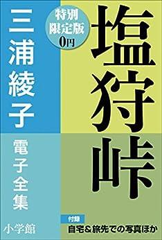 小学館電子全集 特別限定無料版 『三浦綾子 電子全集 塩狩峠』 三浦綾子