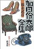 昭和ミステリ秘宝 加田伶太郎全集 (扶桑社文庫)