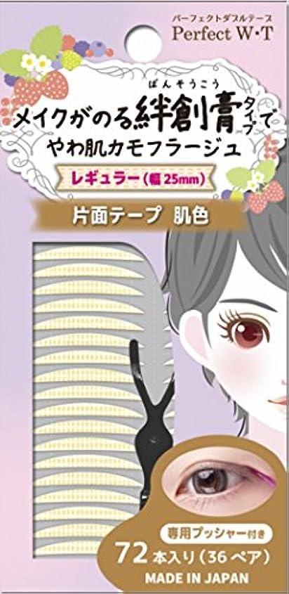 まだ尋ねるプラスパーフェクトダブルテープ PWB-T3 絆創膏タイプ(肌色」、片面????、72本入り(36???)