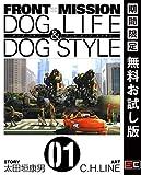 FRONT MISSION DOG LIFE & DOG STYLE 1巻【期間限定 無料お試し版】 (デジタル版ヤングガンガンコミックス)