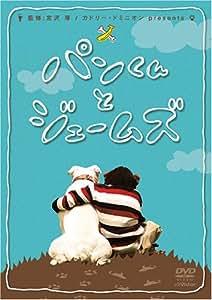 パンくんとジェームズ [DVD]