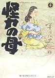 怪力の母 2 (SPコミックス)