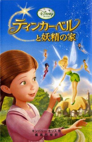 ティンカー・ベルと妖精の家 (ディズニーアニメ小説版)の詳細を見る