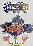 ゴーギャンのノア・ノア―タヒチ紀行 (京都書院アーツコレクション)
