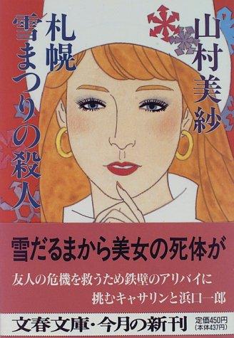 札幌雪まつりの殺人 (文春文庫)の詳細を見る
