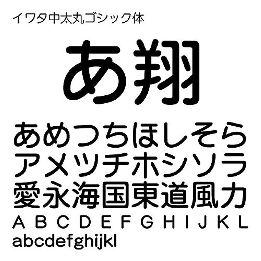 放散する想定する錫イワタ中太丸ゴシック体Std OpenType Font for Windows [ダウンロード]