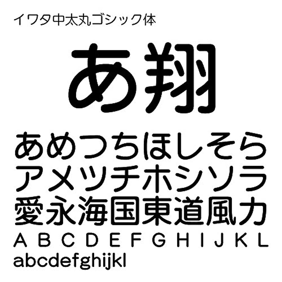 イワタ中太丸ゴシック体Std OpenType Font for Windows [ダウンロード]