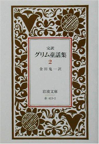 完訳 グリム童話集〈2〉 (岩波文庫)の詳細を見る