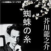 芥川龍之介 03「蜘蛛の糸」 (<CD>)