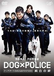 【動画】DOG×POLICE 純白の絆