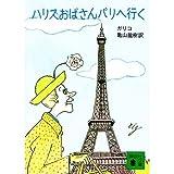 ハリスおばさんパリへ行く (少年少女講談社文庫 A- 31)