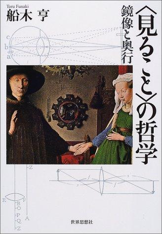 「見ること」の哲学―鏡像と奥行の詳細を見る