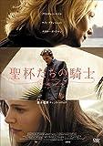 聖杯たちの騎士 [DVD] -