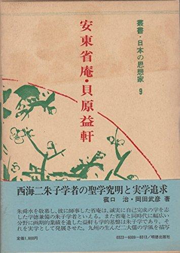 叢書・日本の思想家〈9〉安東省庵・貝原益軒 (1985年)