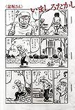 盆堀さん (ビームコミックス)
