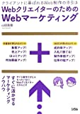 Webクリエイターのための Webマーケティング