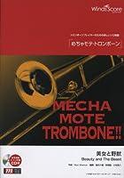 [ピアノ伴奏・デモ演奏 CD付] 美女と野獣(トロンボーンソロ WMB-13-004)