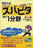 高校入試ズバピタ理科1分野 (シグマベスト)