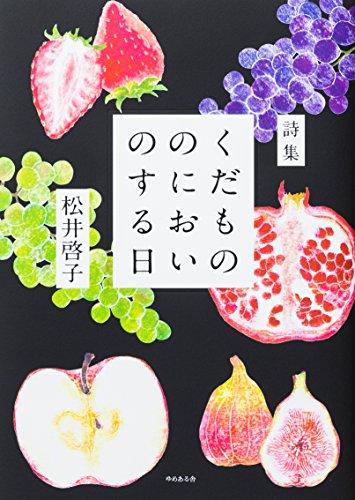 くだもののにおいのする日―松井啓子詩集の詳細を見る