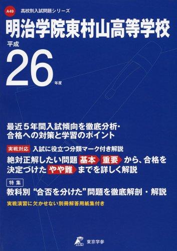 明治学院東村山高等学校 26年度用 (高校別入試問題シリーズ)