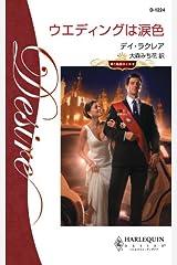 ウエディングは涙色 愛と陰謀の王宮 Ⅲ (ハーレクイン・ディザイア) Kindle版