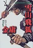 雪山飛狐 / 岡崎 由美 のシリーズ情報を見る