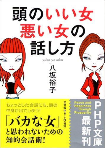 頭のいい女、悪い女の話し方 (PHP文庫)の詳細を見る