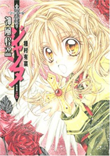 神風怪盗ジャンヌ完全版 6 (集英社ガールズコミックス)