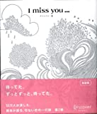 I miss you…―アイミスユー〈2〉