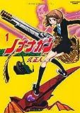 ノブナガン コミック 1-6巻セット (アース・スターコミックス)