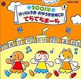 2001年 はっぴょう会・おゆうぎ会用CD(1) てちてちまーち