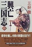 興亡三国志〈2〉 (集英社文庫)