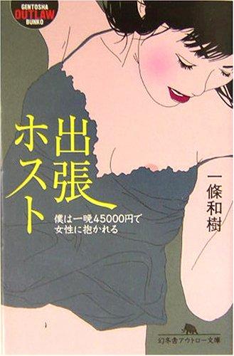 出張ホスト―僕は一晩45000円で女性に抱かれる (幻冬舎アウトロー文庫)の詳細を見る