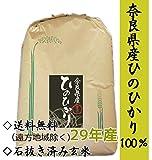 【玄米そのまま】奈良県産ひのひかり30kg 石抜き済み玄米