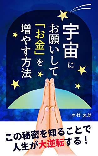 宇宙にお願いして「お金」を増やす方法: この秘密を知ることで人生が大逆転する!