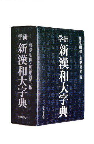 学研プラス『新漢和大字典 普及版』