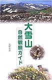 大雪山自然観察ガイド 画像